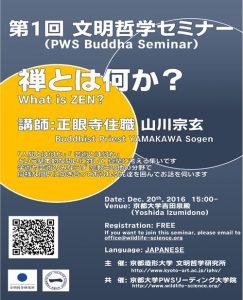 20161220_seminar_1